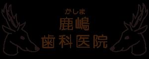 鹿嶋歯科医院(神戸市灘区・篠原本町) 阪急神戸線 六甲駅 山側徒歩5分の歯科医院